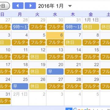 1月の出勤スケジュール。