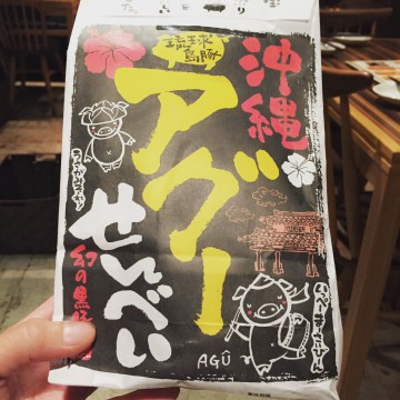 熊井は沖縄が大好きです!今日はそんな沖縄の友人が…