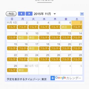 出勤カレンダー追加してます!